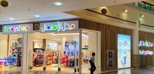 Babyshop Al Wahda.jpg